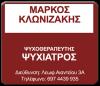 Κλωνιζάκης Μάρκος